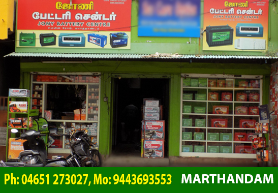 Battery in Marthandam